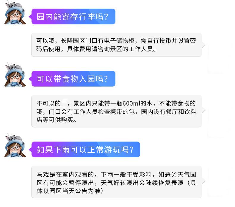 广州长隆国际大马戏问题解�? width=