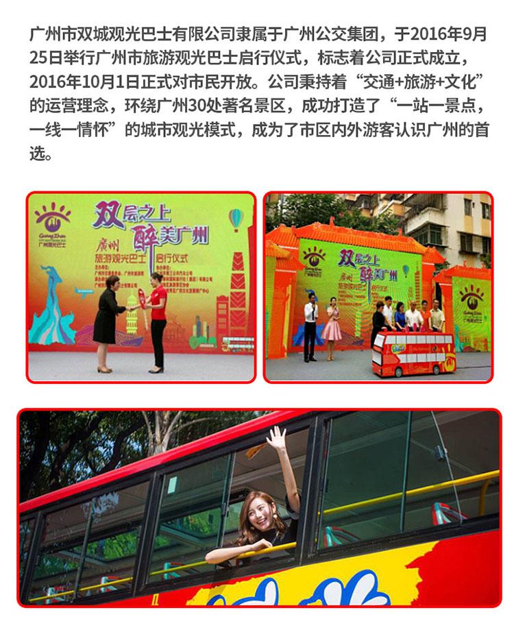 广州城市旅游观光巴士一日游,广州双层观光巴士票,观光巴士日/夜游票一日游