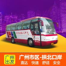 广州直通拱北口岸巴士/广州市区到拱北/澳门口岸直达大巴车票预订