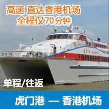 东莞虎门港到香港机场船票/东莞虎门港直达香港机场船票预订